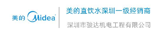 深圳美的净水器,美的直饮水深圳经销商,深圳市骏达机电工程有限公司官方网站