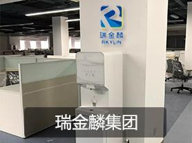瑞金麟集团办公职场直饮水工程