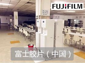 富士胶片(中国)工厂直饮水工程