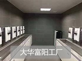 大华富阳工厂直饮水工程